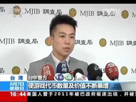 中国央视主题报道/MFC /MBI/ 台灣破獲跨境詐騙案