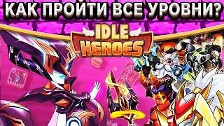 Idle Heroes Билд на Аиду для прохождения всего Ада в Осиновом подземелье!