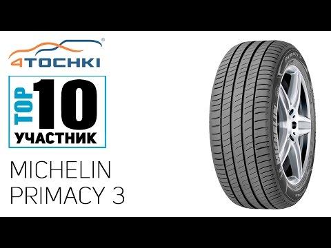 Летняя шина Michelin Primacy 3 на 4 точки