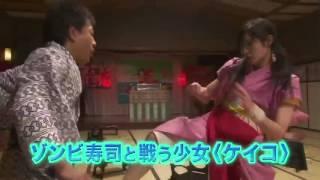 映画「デッド寿司」 2013年1月19日(土)新宿武蔵野館、シネマート心斎橋 ...