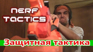NERF TACTICS - Защитная тактика