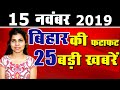 Latest News Bihar    Bihar Today's News Daily Bihar News Breaking News Bihar
