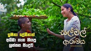 ඉෂිතා ප්රේම්නාත් අම්මා ගැන කියපු ලස්සන සිංදුව | Sal Mal Aramaya | Sirasa TV Thumbnail