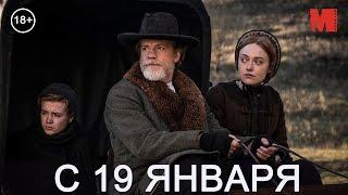 Дублированный трейлер фильма «Преисподняя»