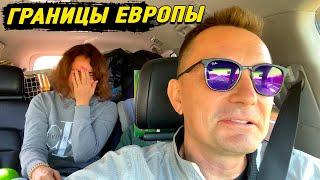 Путешествие на машине   Въезжаем в Евросоюз  День втрой Влог