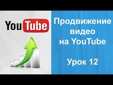 Продвижение видео на youtube. Урок 12. Обратные ссылки.