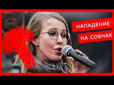 Нападение на Собчак в центре Москвы Видео
