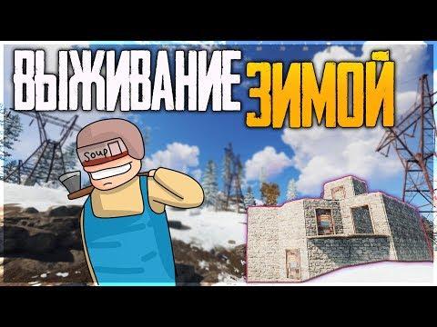 RUST 1440p - ВЫЖИВАНИЕ БОМЖА ЗИМОЙ! - НОВЫЙ РАСТ 2019!