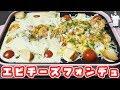 チーズの湖!たこ焼き器で「エビチーズフォンデュ」の作り方【kattyanneru】