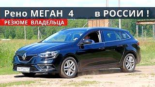 Зачем Рапид и Веста ? есть Renault Megane 4 за 900 000 руб и 25 лет гарантии !