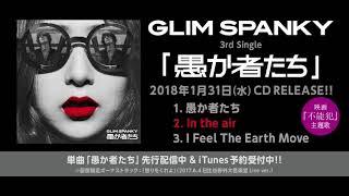 GLIM SPANKY - 3rd Single『愚か者たち』全曲試聴映像