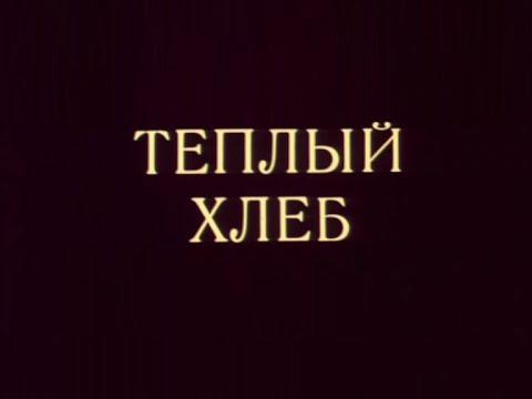 Тёплый хлеб (1987; короткометражный)