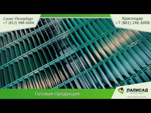 Современная технология производства сварных ограждений и металлической сетки от компании ПАЛИСАД