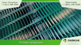 видео Производитель ограждений в Москве