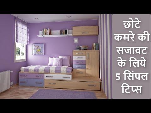 छोटे कमरे की सजावट के लिये 5 सिंपल टिप्स by Meenu's World