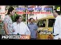 Bangal Aar Ghotir Bochosa | Comedy Scene | Anamika Saha | Santu Mukherjee