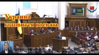 Украина готовится воевать