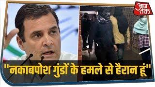 JNU में हमले पर बोले Rahul Gandhi, कहा- नकाबपोश गुंडों के हमले से हैरान हूं