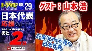 8月29日(火)から、サッカーキング ハーフ・タイム(#SKHT)は、『日本...
