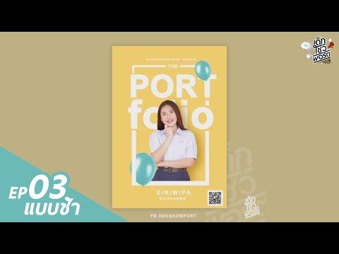เด็กโชว์พอร์ต สอนทำปกPortfolio EP03 (แบบช้าฉบับปรับปรุง)
