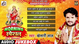 morning-special-devi-geet-bhajan-khesari-lal-yadav-bhojpuri-bhakti-songs