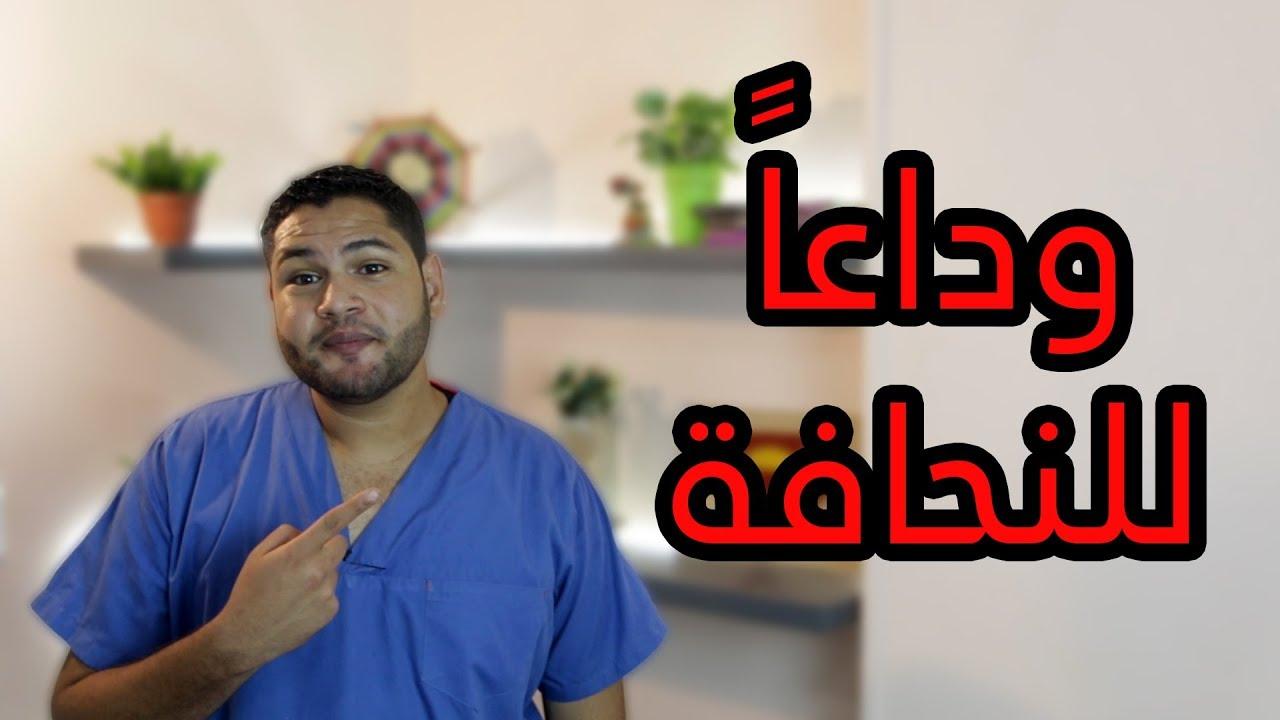 ودع النحافة قبل فتح الفيديو  | كيفية زيادة الوزن | علاج النحافة دكتور كريم رضوان