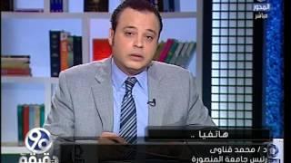 فيديو... رئيس جامعة المنصورة: إيناس عبد الحليم حصلت على كل حقوقها