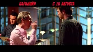 Паранойя - ТВ-ролик 1