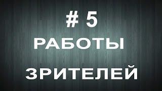 #5 Работы зрителей