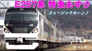 【Memories of E257 Limited express azusa.② 】中央東線 特急スーパーあずさ & あずさ 310