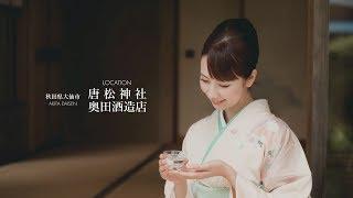 撮影場所 ・まほろば唐松「能楽殿」 http://www.daisen-park.jp/fasilit...