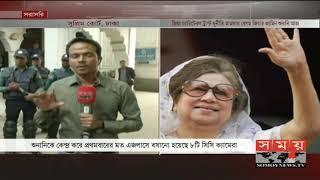 বেগম জিয়ার জামিন শুনানি আজ, রাজধানী জুড়ে কড়া নিরাপত্তা  | Khaleda Zia