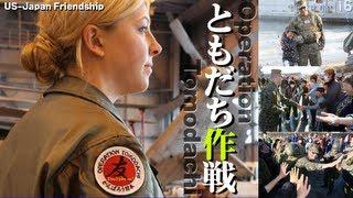 【 お友だち大作戦】報道されない真実【東日本大震災2011】 thumbnail