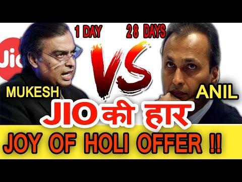 HOLI पर Anil Ambani का धमाकेदार Offer|'JOY OF HOLI' Offer Ambani का पैकेज Launch| Jio Prime की हार!!