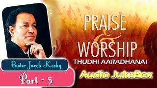 Praise and Worship Part 5 - Audio Jukebox | Jacob Koshy