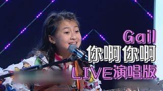 """【聲林人氣王PK戰】Gail""""你啊你啊""""LIVE演唱版"""