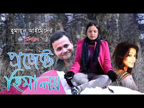 Project Himaloy | Bangla Natok | Humayun Ahmed | Shaon,Tania Ahmed, Dr. Ejajul Islam