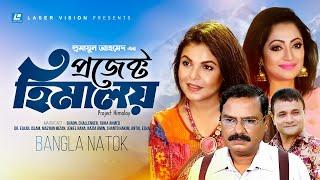 Project Himaloy | Bangla Natok | Humayun Ahmed | Shaon,Tania Ahmed, Dr. Ejajul Islam