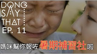 Publication Date: 2020-08-11 | Video Title: 冬 Say That | ep.11 | 你嗰間小學補習社係