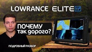 Всё про Lowrance Elite Ti2 | Эхолот для рыбалки или понты? | Сравнили Hook2, Elite Ti2 и HDS Live