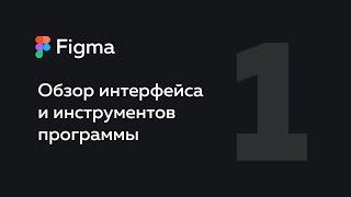 Обзор Figma — что это такое? Веб-дизайн #1