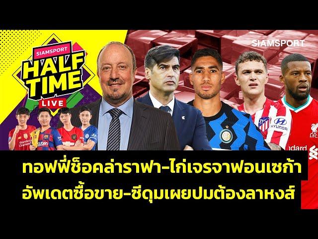 ทอฟฟี่ทำช็อคล่าราฟา-ไก่เจรจาฟอนเซก้า-ซีดุมเผยปมต้องลาหงส์ | Siamsport Halftime 10.06.64