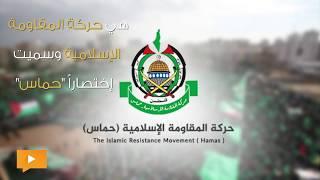 ثلاثة عقود على انطلاق حركة المقاومة الإسلامية «حماس»