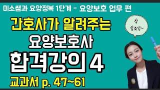 [1단계]요양보호사시험합격강의4번 -요양보호업무