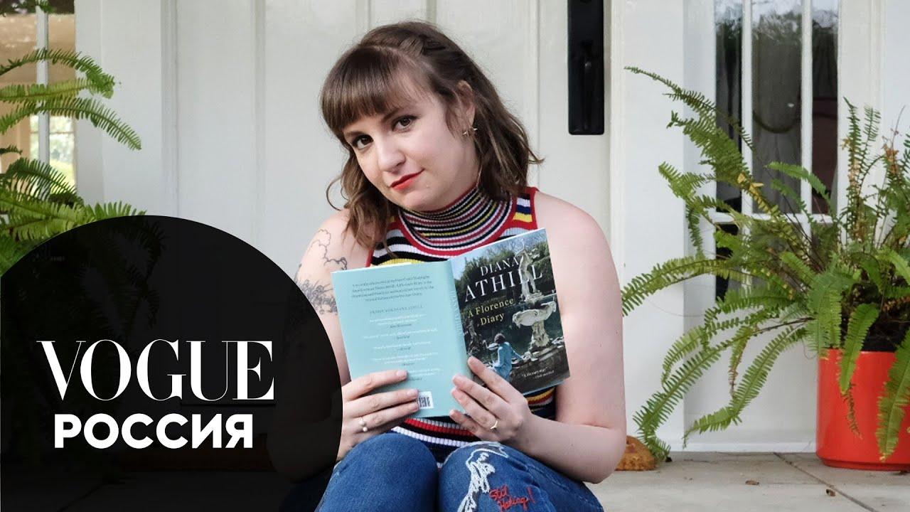73 вопроса Лине Данэм | Vogue Россия