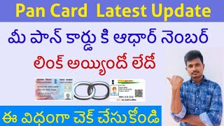 How to Check Pan Card to Aadhar Card Linking Status in Telugu 2020