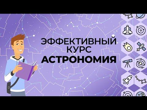 Видеоурок по астрономии начальные классы
