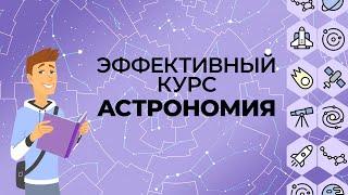 Введение в астрономию. Видеоурок по астрономии 10 - 11 класс