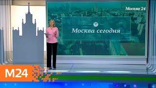 """""""Москва сегодня"""": Собянин открыл новый зал Дома музыки - Москва 24"""