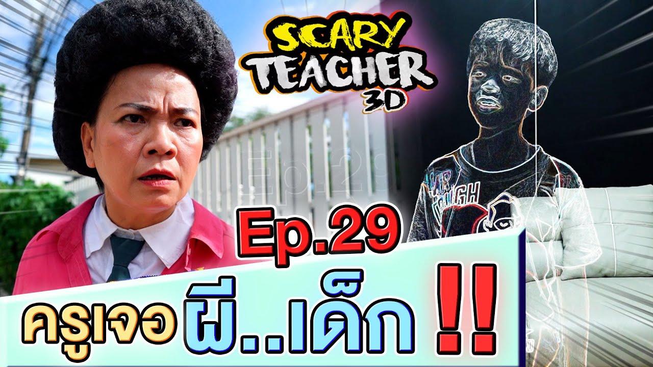 ครูจอมดุ Ep.29 !! ครูเจอ..ผีเด็ก ลึกลับ !! Scary Teacher - DING DONG DAD